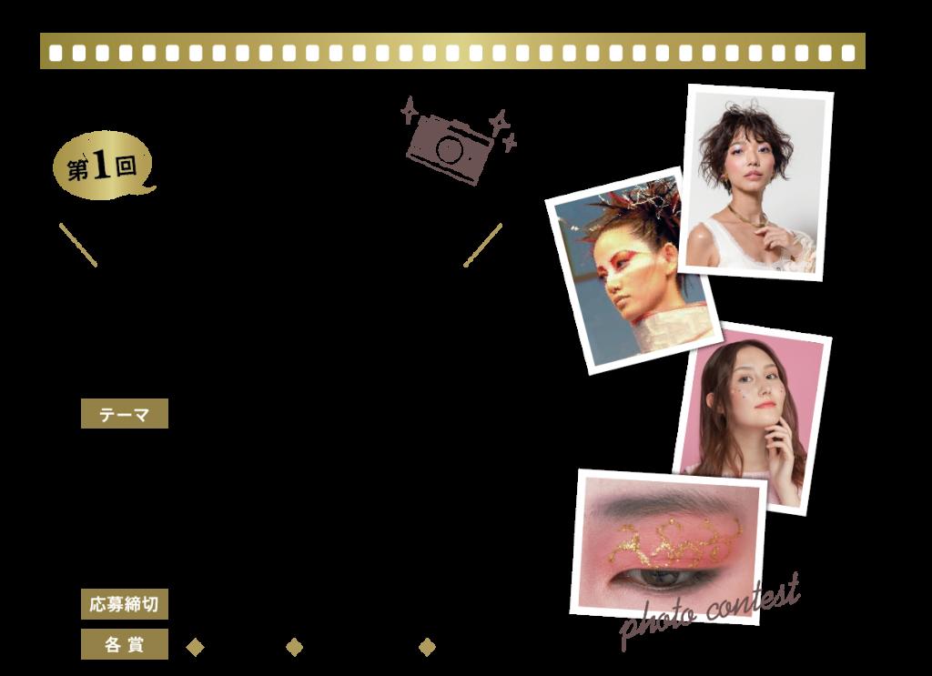 may9_camp_photocon_2020_01v2