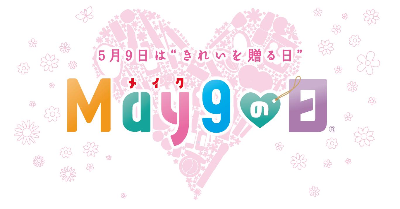 メイクの日ロゴ