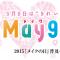 May9投稿