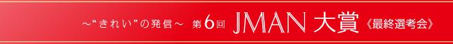 第6回JMAN大賞