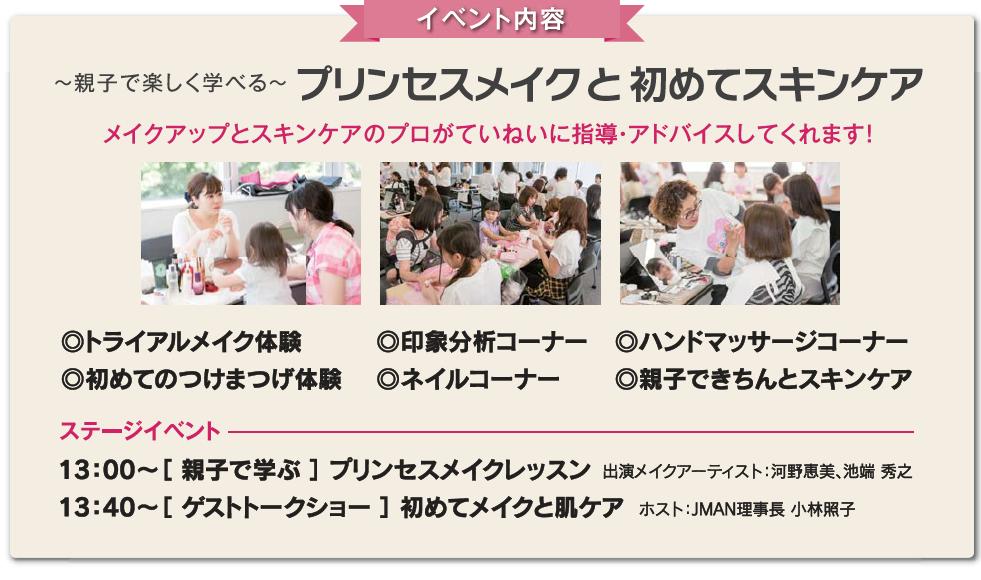 May9渋谷