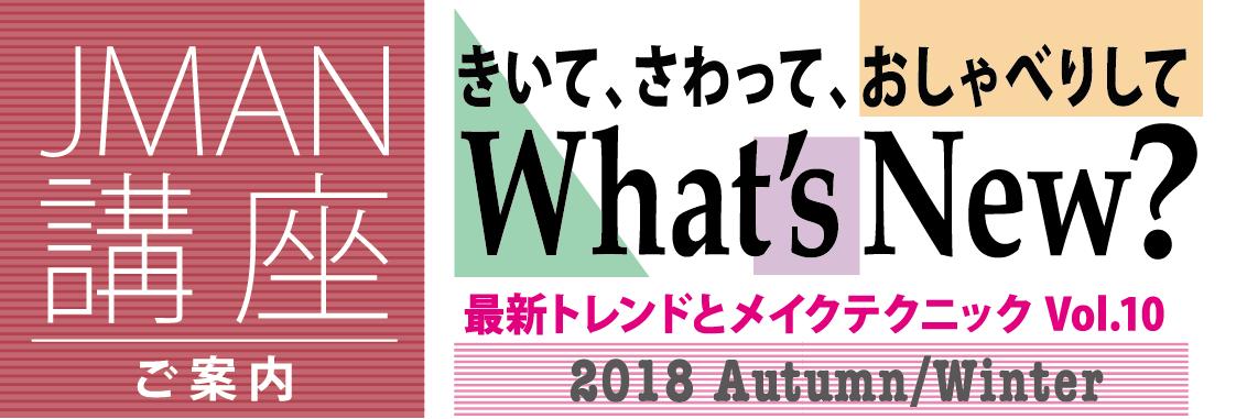 スクリーンショット 2018-08-07 14.18.24