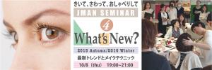 [Wha's New?] Vol.4 「最新トレンドとメイクテクニック」