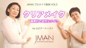 JMANメイクアップチャンネルの第3弾は「クリアメイク」です。