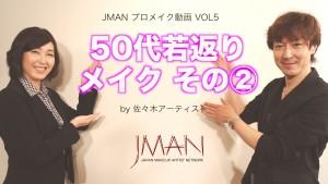 JMANメイク動画、5回目の配信はポイントメイクが中心です。