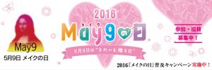 『5月9日メイクの日』普及キャンペーンへの参加受付中です。