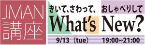 9月13日(火) JMAN講座[What's New? vol.6]開催のご案内