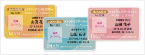 メイクアップ技術検定 <21期>認定カード申込み受付中!
