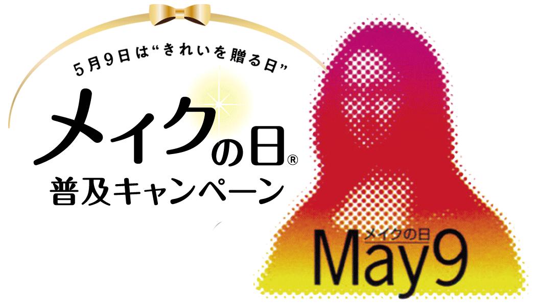 メイクの日普及キャンペーン